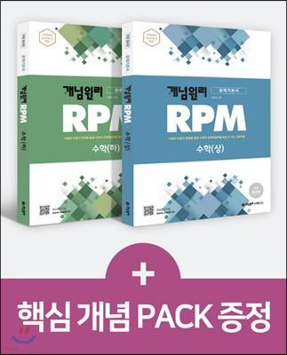 개념원리 RPM 알피엠 고등 수학 (상) + 수학 (하) + 핵심개념팩 증정 (2022년)