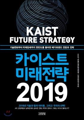 카이스트 미래전략 2019