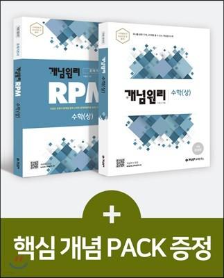 개념원리 고등 수학 (상) + RPM 고등 수학 (상) + 핵심개념팩 증정 세트 (2022년)