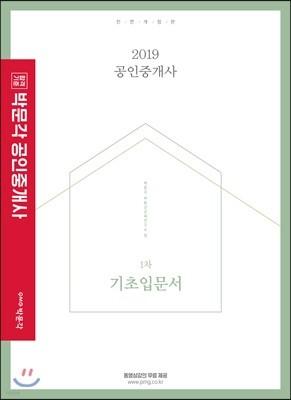 2019 박문각 공인중개사 1차 기초입문서