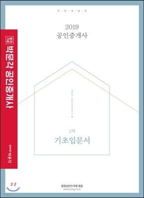 2019 박문각 공인중개사 2차 기초입문서