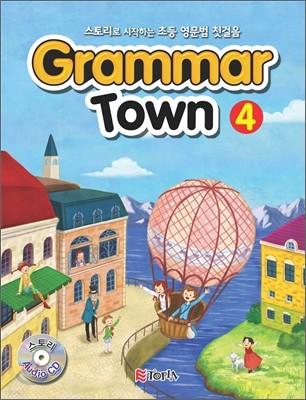Grammar Town 그래머 타운 4
