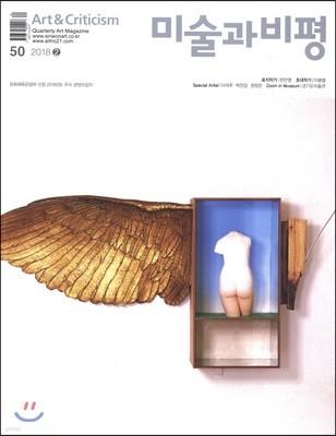 미술과 비평 (계간) : 2호 [2018]