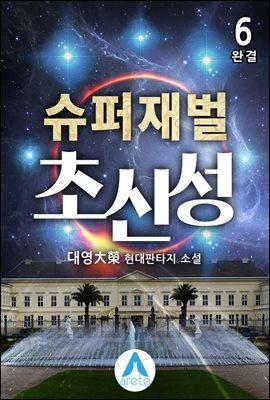별神 초신성 6 (완결)