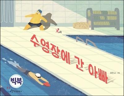 수영장에 간 아빠 (빅북)