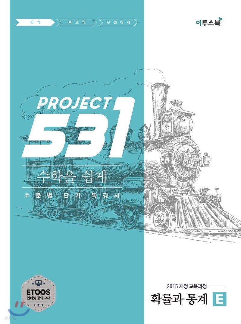 531 프로젝트 PROJCET 확률과 통계 쉽게 E (2021년용)