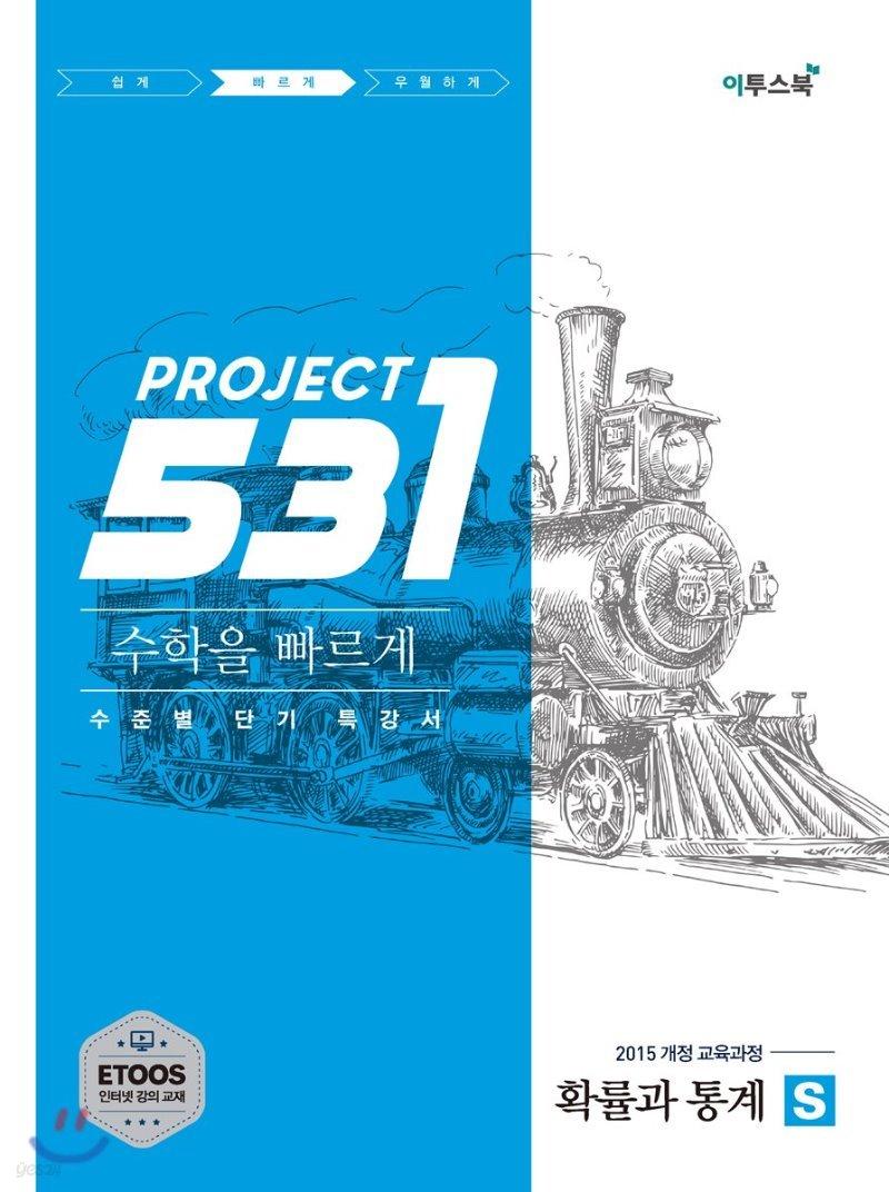 531 프로젝트 PROJECT 확률과 통계 빠르게 S (2021년용)