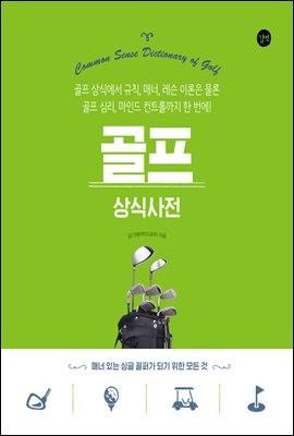 골프 상식사전