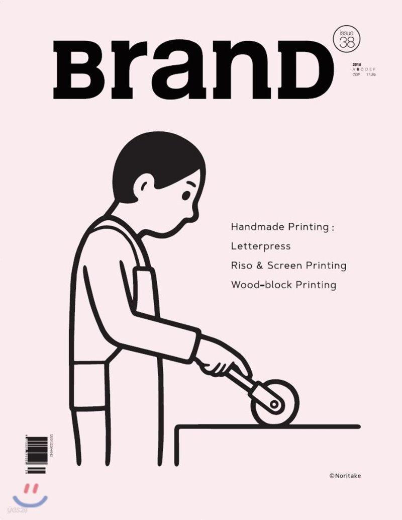 [정기구독 / 한정특가] BranD (격월간) + Fully Booked