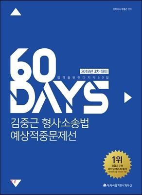 2018 ACL 김중근 형사소송법 예상적중문제선