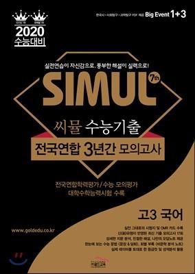 씨뮬 7th 수능 기출 전국연합 3년간 모의고사 고3 국어 (2019년)