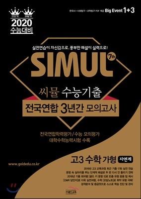 씨뮬 7th 수능 기출 전국연합 3년간 모의고사 고3 수학 가형 (2019년)