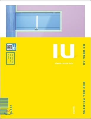 내가 좋아하는 스타 IU 아이유 피아노 연주&반주곡집