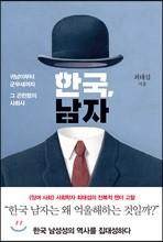 한국, 남자