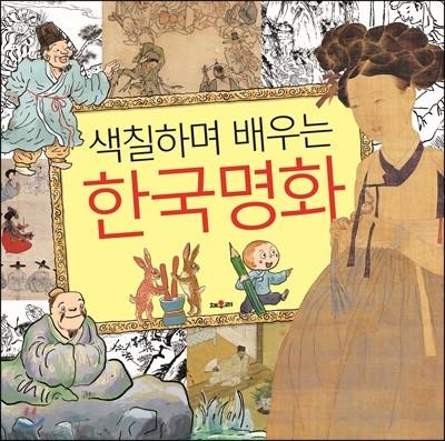 색칠하며 배우는 한국명화
