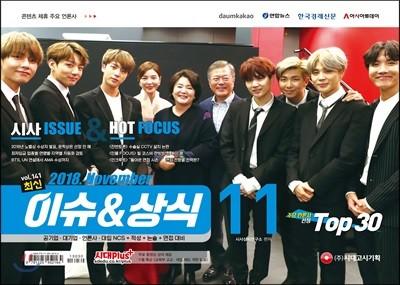 2018 최신 이슈 & 상식 11월호
