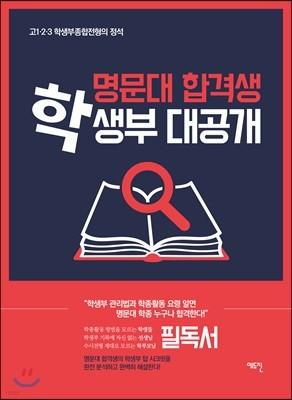 명문대합격생 학생부 대공개