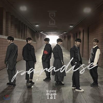 일급비밀(TST) - 낙원(PARADISE)
