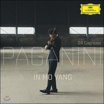 양인모 - 파가니니: 24개의 카프리스 [DG 데뷔 음반] (Paganini: 24 Caprices)