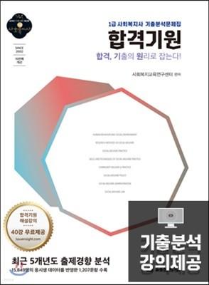 1급 사회복지사 기출문제집 합격기원