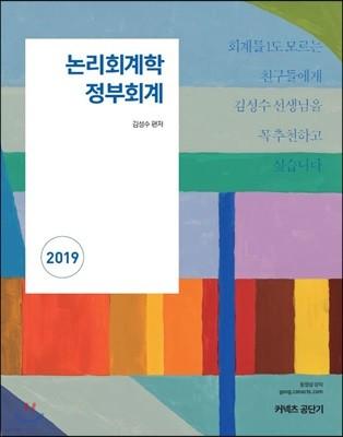2019 논리회계학 정부회계