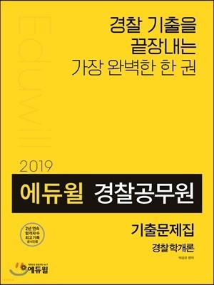 2019 에듀윌 경찰공무원 기출문제집 경찰학개론