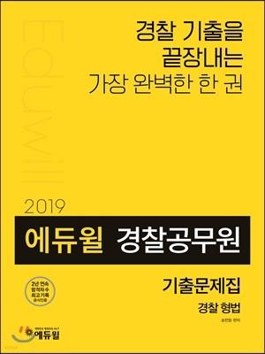 2019 에듀윌 경찰공무원 기출문제집 경찰 형법