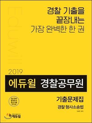 2019 에듀윌 경찰공무원 기출문제집 경찰 형사소송법