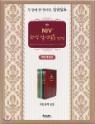 개역개정 NIV 한영 일년일독 성경
