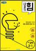 내공의 힘 중등 과학 2-1 (2021년용)