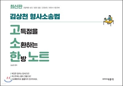 김상천 형사소송법 고소한 노트