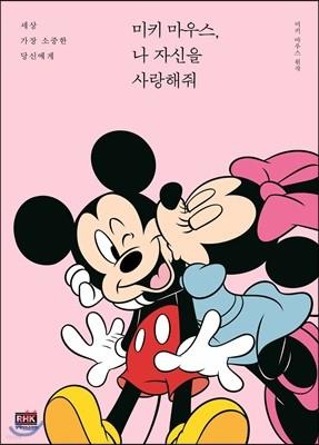 미키 마우스, 나 자신을 사랑해줘