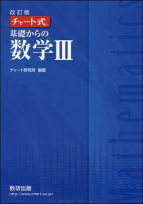 チャ-ト式 基礎からの數學3 改訂版