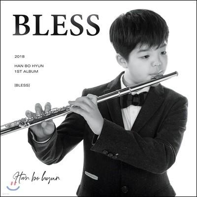 한보현 1집 - Bless