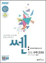 신사고 SSEN 쎈 중등 수학 2 (하) 문제기본서 (2019년)