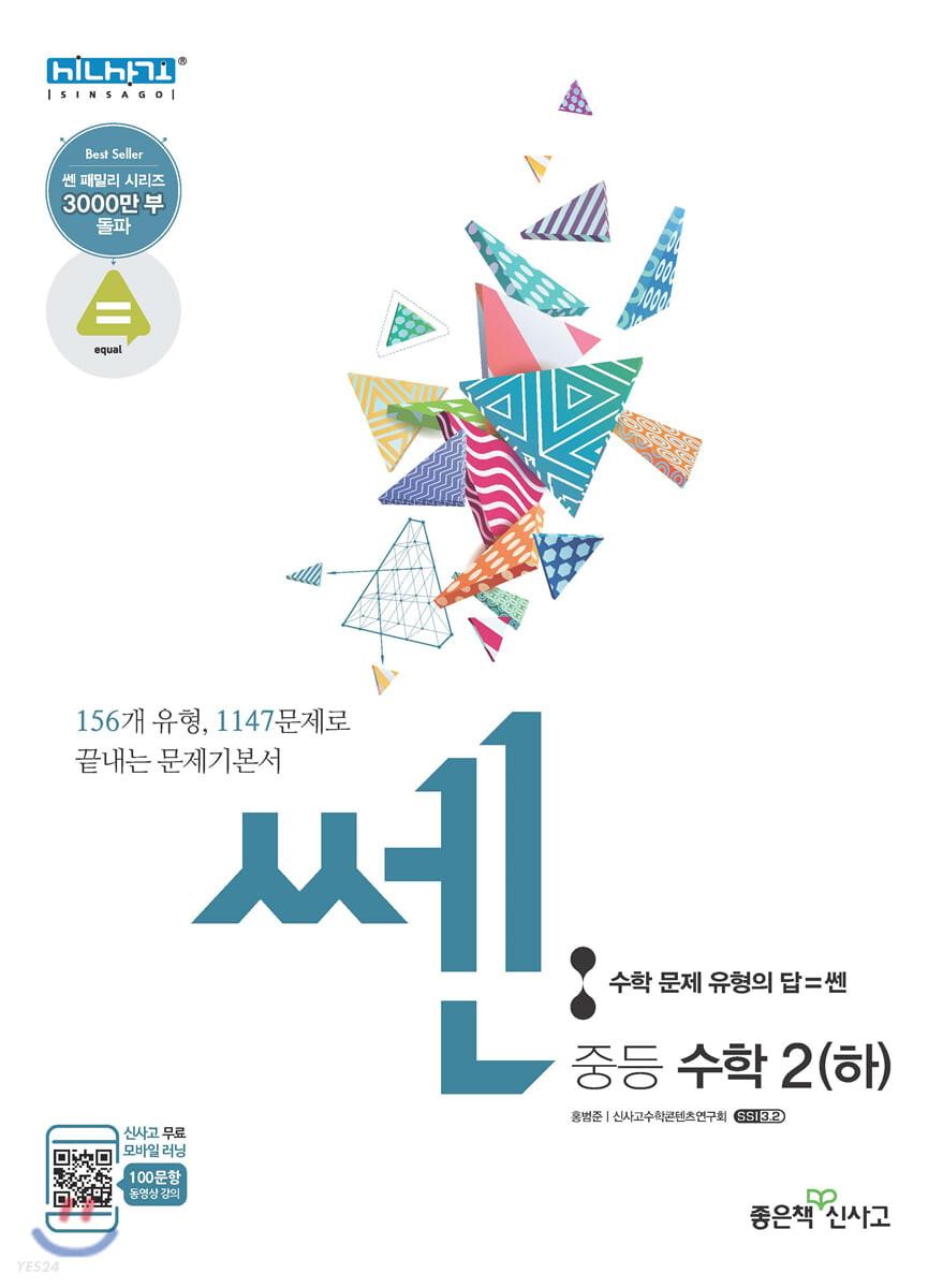 신사고 SSEN 쎈 중등 수학 2 (하) 문제기본서 (2021년용)