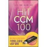 USB 히트 CCM100 []