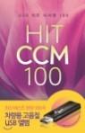 USB 히트 CCM100 [USB 앨범]