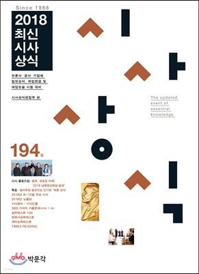 2018 최신시사상식 194집
