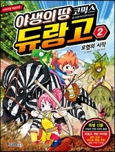 [예약판매] 야생의 땅 듀랑고 코믹스 2