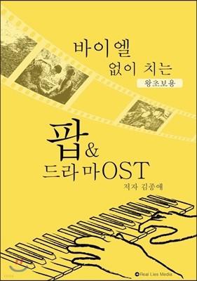 바이엘 없이 치는 팝 & 드라마 OST