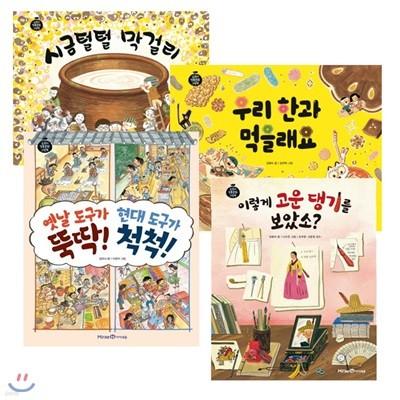 교과서전통문화그림책 1-4권 (전4권)/미니노트증정