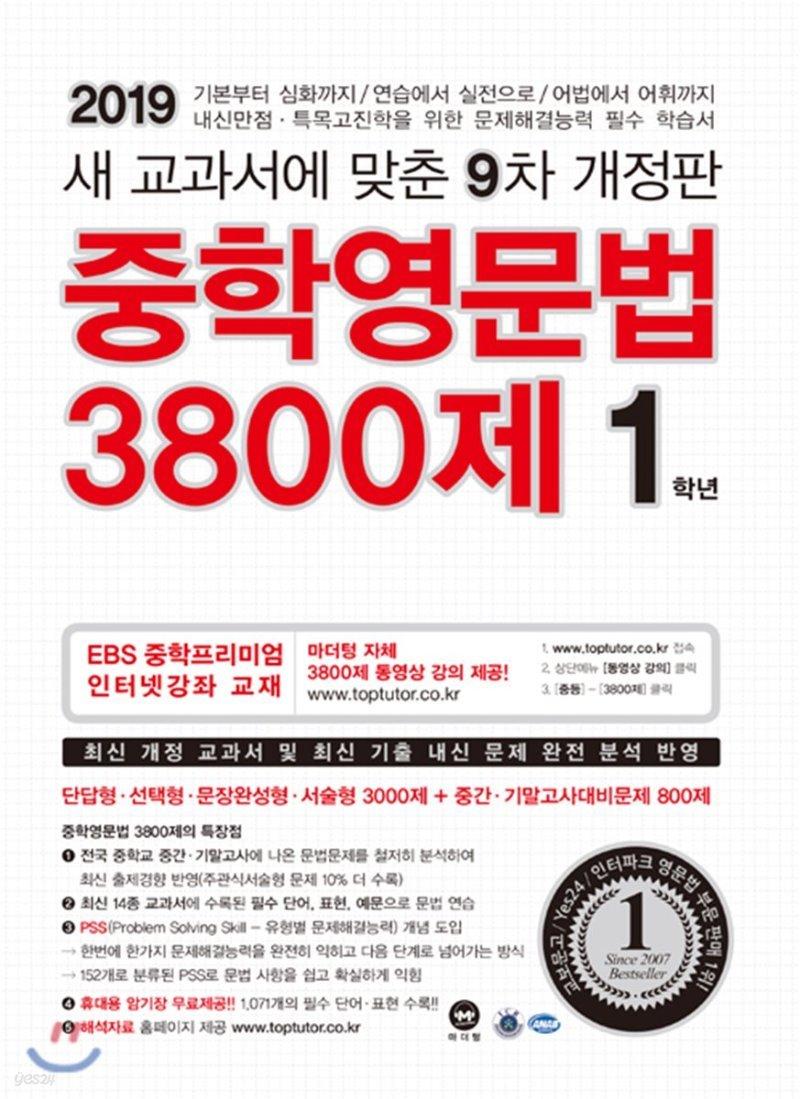 중학영문법 3800제 1학년 (2019년)