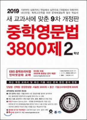 중학영문법 3800제 2학년 (2019년)