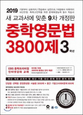 중학영문법 3800제 3학년 (2019년)