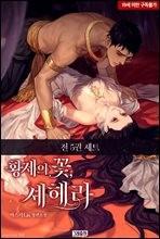 [세트] 황제의 꽃, 셰헤라 (총5권/완결)