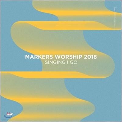 마커스워십 2018 - 노래하며 가리라 (Markers Worship 2018 - Singing I Go)
