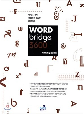 WORD bridge 3600 STEP5 완성편