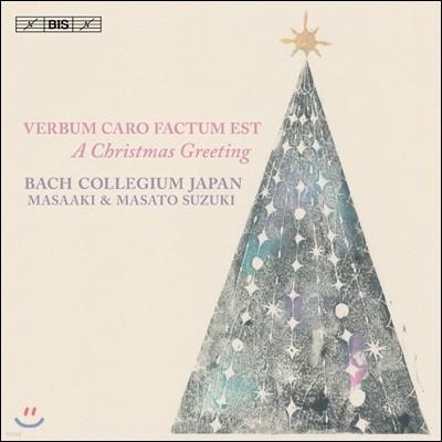 Masato Suzuki 바흐 콜레기움 재팬의 크리스마스 캐럴집 [아카펠라와 오르간 편곡 버전] (A Christmas Greeting - Verbum Caro Factum Est)