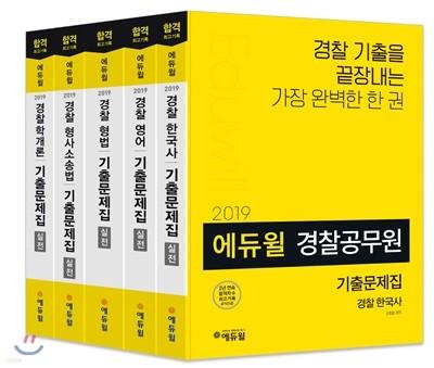 2019 에듀윌 경찰공무원 기출문제집 세트
